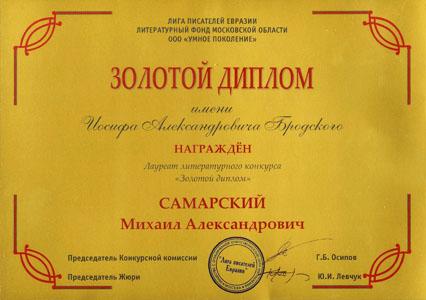 Творчество Миша Самарский translated by amanda love darragh