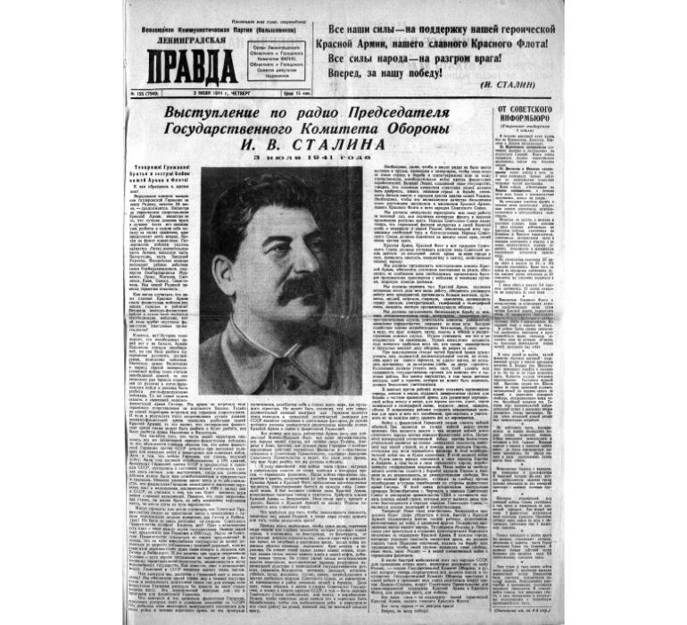 Газета правда от 8 ноября 1941г